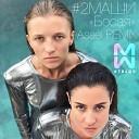 #2Маши - Босая (Assel Radio Edit)