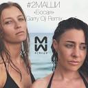 Босая ( Garry Oji Remix )