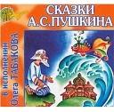в исполнении Олега Табакова - Сказка о рыбаке и рыбке