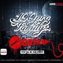 100PRO Family - Творчество и шоубизнес (feat. ШЕFF, Елка, Страйк, Al Solo)