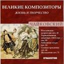 Великие Композиторы. Жизнь И Творчество. CD 03