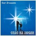 Олег Атаманов - Идет Сотворение Мира
