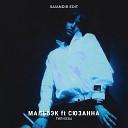 Мальбэк ft Сюзанна x Vadim Adamov Hardphol Dj Amor - Гипнозы SAlANDIR EDIT