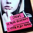 Chens feat Лера Яскевич - С утра и до ночи feat Лера Яскевич