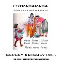 Estradarada - Рамаяна (Sergey Kutsuev Remix)