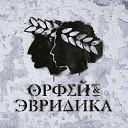 Спартак vs. Прометей (feat. Анастасия Александрина)