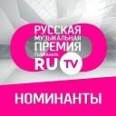 Номинанты Премии телеканала RU.TV