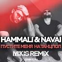 HammAli & Navai - Пустите меня на танцпол (Mikis Remix)