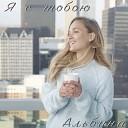 Альбина - Я с тобою Dance mix (zaycev.net)