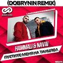 HammAli & Navai - Пустите Меня На Танцпол (Dobrynin Radio Edit)