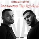 HammAli & Navai - Пустите меня на танцпол (Nicolao & G.Key Remix) - www.LUXEmusic.su