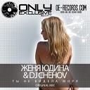 002 - Женя Юдина DJ Chehov Ты Не Видела Моря 2012 Extended Mix
