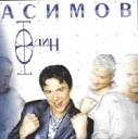 Владимир Асимов - На правой руке