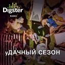 Digster уДАЧНЫЙ сезон