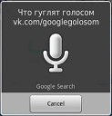 Что гуглят голосом - Скачать песню