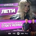 Loboda - Лети (Konstantin Ozeroff & Sky Radio Mix)