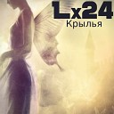 Lx24 - Крылья