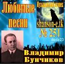Владимир Нечаев - Мишка