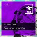 Время и Стекло - Топ (Shnaps & Sanya Dymov Remix)