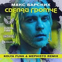 Kolya Funk & Mephisto - MARUV - Focus on me (Kolya Funk & Mephisto Radio mix)