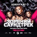 Sonya Kay - Ягуар
