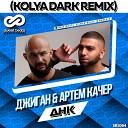 Джиган feat. Артем Качер - ДНК (Русский Танцпол Super Mix)