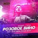 Элджей & Feduk - Розовое Вино (Dok-Hi & Misha Pioner Remix) (mp3-you.net)