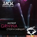 Grivina - Стой И Завидуй (Jack Remix Radio Version)
