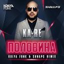 Ka-Re - Половина (Kolya Funk & Shnaps Remix)