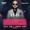 Kolya Funk & Shnaps - Ka-Re - Половина (Kolya Funk & Shnaps Remix)