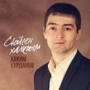 Хаким Курданов - Сюйген халкъым Мой любимый народ