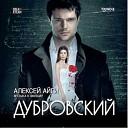 Alexei Aigui Ensemble 4 33 feat Musica Viva - Breakup