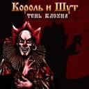 Король и шут - Тень клоуна