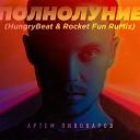 Полнолуние (HungryBeat & Rocket Fun Rumix)