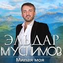 Эльдар Муслимов и Марина Казакова - Любовь проказница