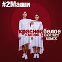 #2Маши - Красное Белое (Rakurs & Ramirez Remix)