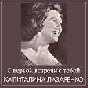 Капиталина Лазаренко - Колдунья
