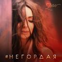 Зара - Негордая