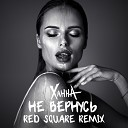 Не вернусь (RED SQUARE Remix)