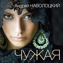 106 Andrej Navolockij - Chuzhaja Radio Version