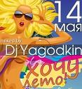 Dj Yagodkin - Хочу лето Track 01