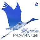 Блатные Песни - Руслан Агоев Журавли