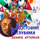 Эдуард Артемьев - Поклонники из к ф Раба любви