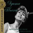 Эдита Пьеха поёт песни на стихи Алексея Ольгина