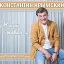 Константин Крымский - Может Быть
