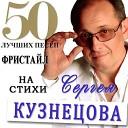 Фристайл Сергей Кузнецов - Белая береза