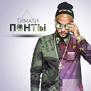 Тимати - Ïîíòû (zaycev.net)