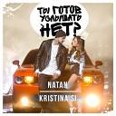 Natan feat. Kristina Si - Ты готов услышать нет?