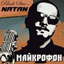 Natan - Майкрофон