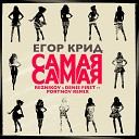 Егор Крид - Самая cамая Reznikov Denis First feat Portnov Remix
